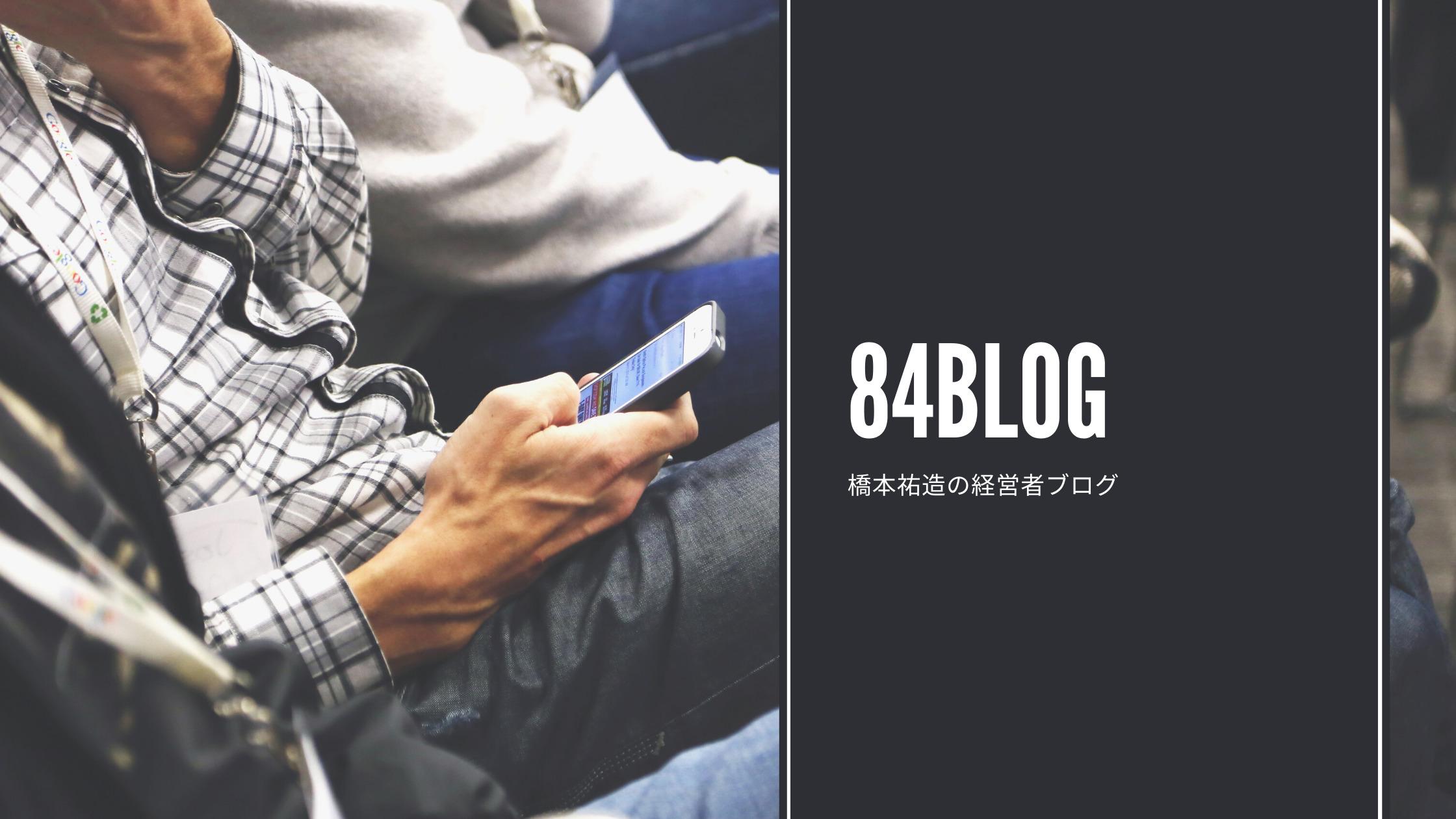 84BLOG|橋本祐造|RECOMO CEO
